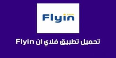 افضل تطبيقات فلاي ان لحجز الطيران والفنادق موقع Flyin مضمون 2020
