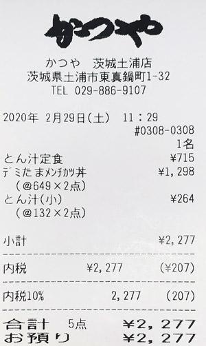 かつや 茨城土浦店 2020/2/29 のレシート