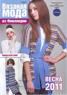 http://www.vyazemsami.ru// Вязаная мода из Финляндии №1 2011