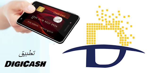 تعرف على تطبيق DigiCash الخاصة بالبريد التونسي La Poste Tunisienne