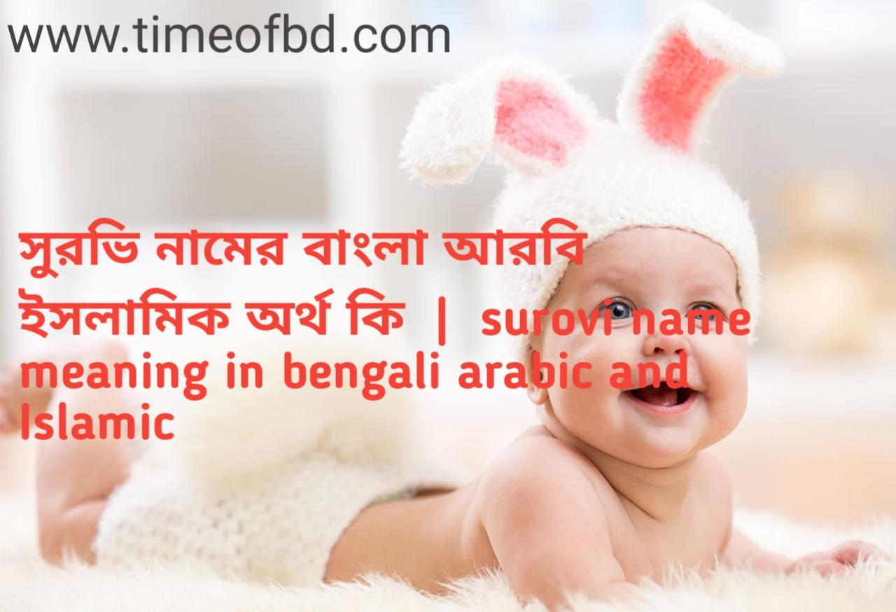 সুরভি নামের অর্থ কী, সুরভি নামের বাংলা অর্থ কি, সুরভি নামের ইসলামিক অর্থ কি, surovi name meaning in bengali