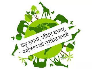 slogan for environment in hindi