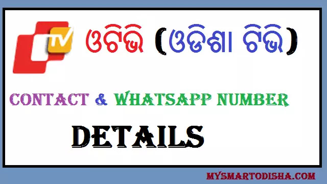 OTV (OdishaTv) Contact Number, Owner Name, Whatsapp Number, Website