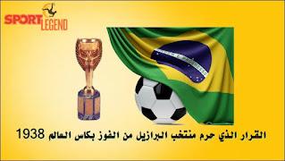 القرار الذي حرم منتخب البرازيل من الفوز بكاس العالم 1938