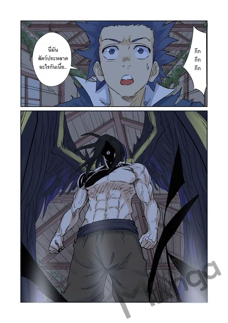 อ่านการ์ตูน Tales of Demons and Gods 157 ภาพที่ 6