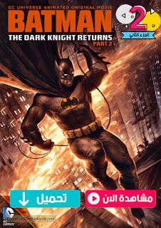 مشاهدة وتحميل فيلم باتمان عودة فارس الظلام الجزء الثاني Batman 2 The Dark Knight Returns 2013 مترجم للعربي