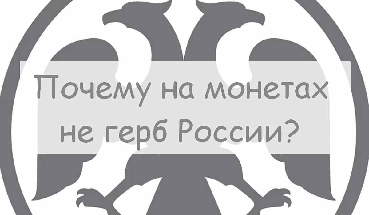 Почему на монетах не герб России