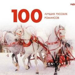 100 Russian Romances (5 CD Set)