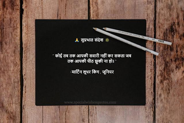 suprabhat vichar in hindi images