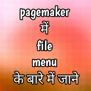 इस menu के अंदर बहुत से options होते है उनको डिटेल्स से समझना बहुत जरूरी है।  1. New - इस के द्वारा हम page maker के अंदर नया publication या नया पेज create कर सकते है। जब अगर हम