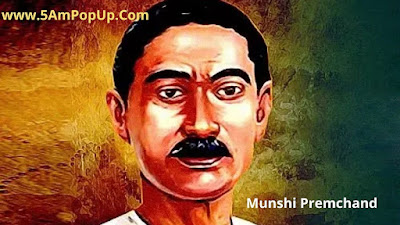 Munshi Premchand Biography In Hindi | मुंशी प्रेमचंद की जीवनी
