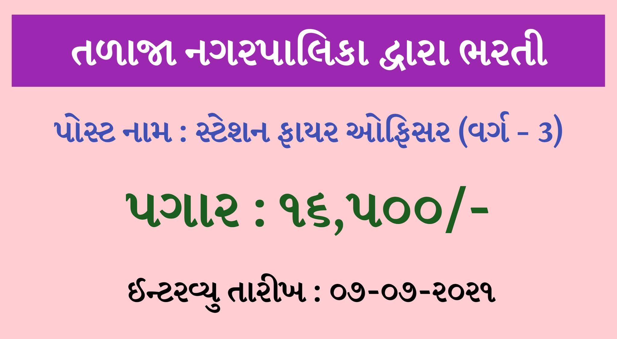 Talaja Nagarpalika Recruitment 2021,Station Fire Officer Recruitment 2021,Talaja Nagarpalika Recruitment Fire Officer post 2021