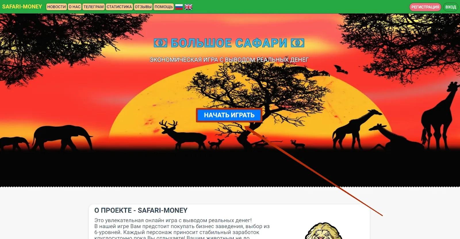 Регистрация в Safari-Money