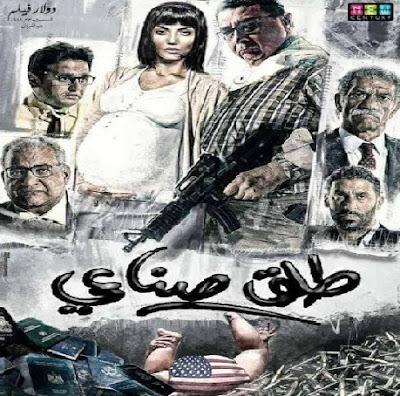 فيلم طلق صناعي  أفلام مصرية عربية أكشن كوميدي مسلسلات أجنبيه مترجمة رومانسيه