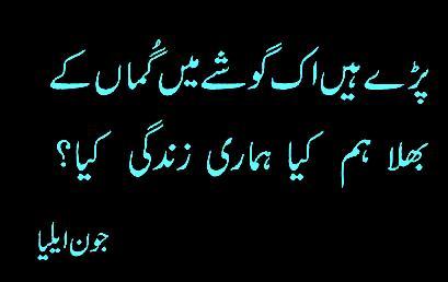 Jaun Elia Shayari urdu Poetry Shayariparho