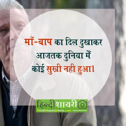 मांबाप का दिल दुखा आजतक कोई सुखी नहीं हुआ - Satya Vachan in Hindi