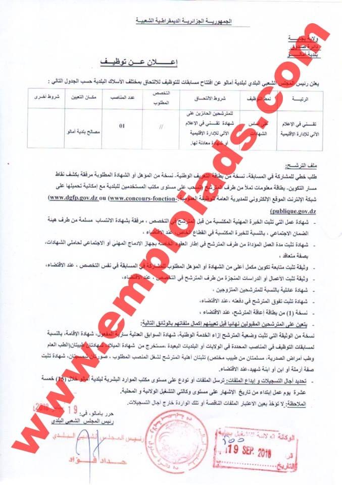 اعلان مسابقة توظيف بلدية امالو ولاية بجاية سبتمبر 2018