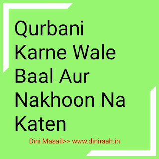 Qurbani Karne Wale Baal Aur Nakhoon Na Katen