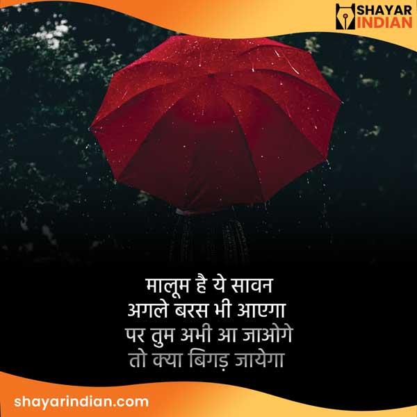 सावन शायरी । Sawan Shayari in Hindi   Sawan Love Status   Sawan Sad Status
