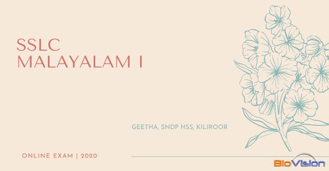 SSLC MALAYALAM II  - ONLINE TEST | അമ്മത്തൊട്ടില്