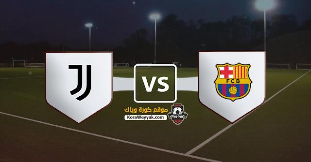 نتيجة مباراة برشلونة ويوفنتوس اليوم الثلاثاء 8 ديسمبر 2020 في دوري أبطال أوروبا