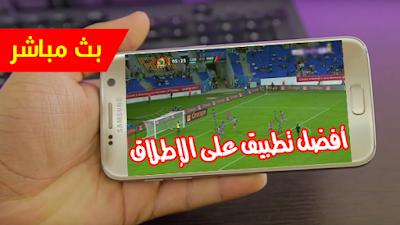 قل وداعا لكل التطبيقات هذا هو أفضل تطبيق لمشاهدة القنوات والمباريات على الهاتف مجانا Yacine TV