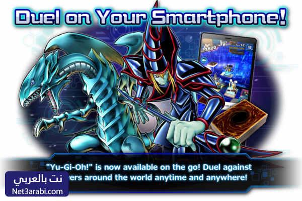 تحميل لعبة yu-gi-oh duel links للكمبيوتر