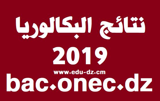 تأكيد و مراجعة تسجيلات بكالوريا 2020 أحرار Bac Onec Dz الديوان