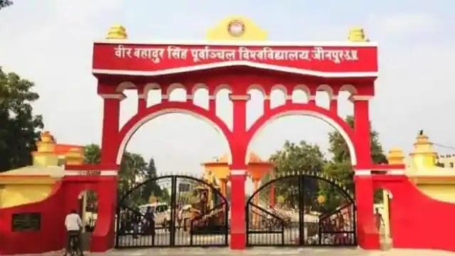 वीर बहादुर सिंह पूर्वांचल विश्वविद्यालय में 31 मई तक गर्मी की छुट्टयां घोषित