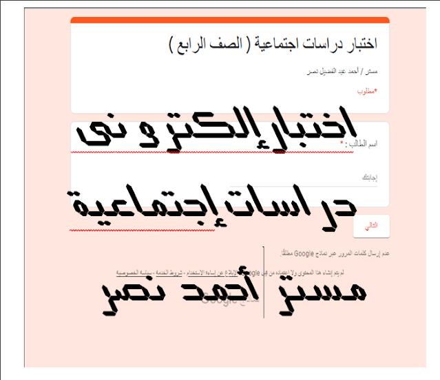اختبار إلكترونى دراسات إجتماعية للصف الرابع الإبتدائى الترم الأول 2021 مستر أحمد نصر