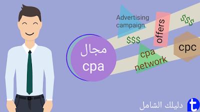 مجال cpa لربح من الانترنت
