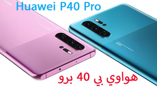 Huawei P40 Pro.. أخر التسريبات عن مواصفات وسعر الهاتف هواوي بي 40 برو المنتظر من هواوي.