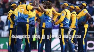 Sri Lanka trounces England!