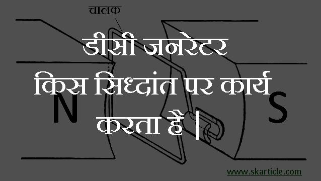डीसी जनरेटर का कार्य सिध्धांत | working principle of dc generator in hindi