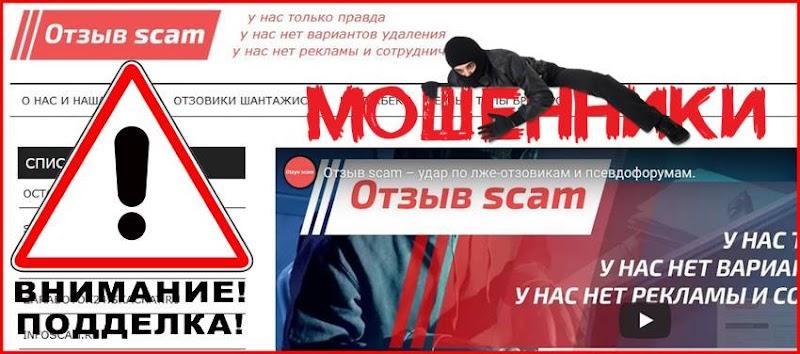 Мошенники нового поколения otzyv-scam.com – Отзывы? Вся правда о сайте мошенников