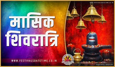 2023 मासिक शिवरात्रि पूजा तारीख व समय, 2023 मासिक शिवरात्रि त्यौहार समय सूची व कैलेंडर