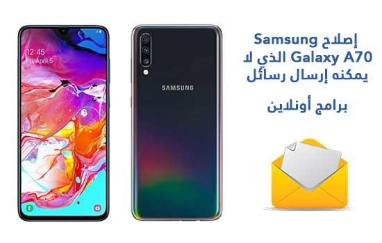 إصلاح Samsung Galaxy A70 الذي لا يمكنه إرسال رسائل