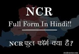 Full Form Of NCR-what is the full form of NCR ?