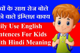 List Of Simple English Sentences For Kids With Hindi Meaning