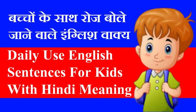 Daily use english sentences for kids in hindi,daily use english sentences