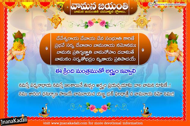 telugu quotes, best bhakti information about vaman jayanthi, maha vishnu 10 avatars information in telugu