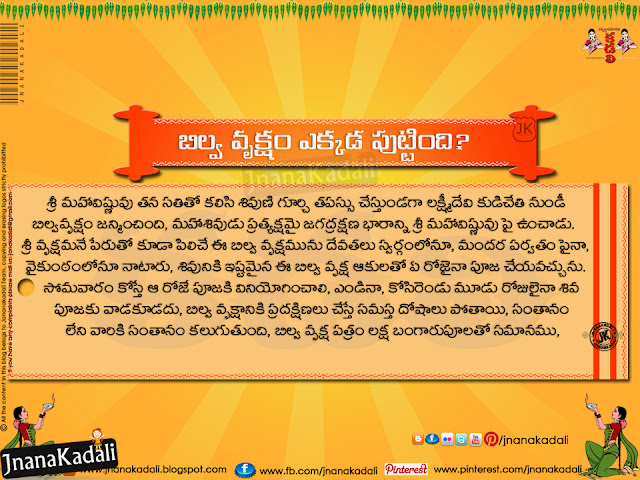 Dharma Sandehalu in Telugu, Telugu Spiritual Known Facts, Daily Spiritual information in Telugu, Telugu Ancient Temple Information, Bilva Vruksha origin and Significance in Telugu, Ancient Monks Great Speeches on Bilva vruksha, Hindi Gods information in Telugu, Hindu Dharma in Telugu, Dharma Sandehalu with Detailed information in Telugu, Dharma Sandehalu in Telugu pdf Free download