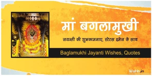 Baglamukhi Jayanti Wishes, Quotes Hindi