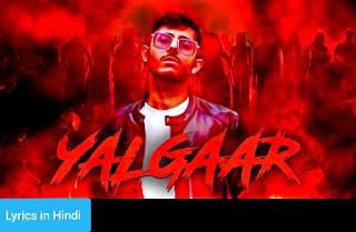 यलगार Yalgaar Lyrics in Hindi | CarryMinati