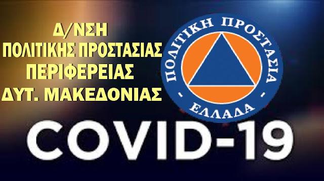 COVID-19: Ημερήσια αναφορά για την Δυτική Μακεδονία από την Δ/νση Πολιτικής Προστασίας Δυτ. Μακεδονίας