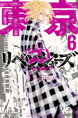 東京リベンジャーズ コミック 表紙 第6巻   佐野万次郎 マイキー Sano Manjiro   東リベ 東卍   Tokyo Revengers Volumes