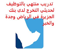 تدريب منتهي بالتوظيف لحديثي التخرج لدى بنك الجزيرة في الرياض وجدة والخبر يعلن بنك الجزيرة, عن فتح باب التسجيل لتدريب منتهي بالتوظيف لمدة شهر واحد, لحديثي التخرج من حملة الدبلوم والبكالوريوس, في الرياض وجدة والخبر وذلك للوظائف التالية: برنامج تطوير السكرتير التنفيذي (Executive Secretary Development Program). المؤهل العلمي: الدبلوم كحد أدنى, أو البكالوريوس كحد أقصى ( في التخصصات الإدارية) أن يكون المتقدم للوظيفة سعودي الجنسية للـتـسـجـيـل من الرياض اضـغـط عـلـى الـرابـط هنـا للـتـسـجـيـل من جدة اضـغـط عـلـى الـرابـط هنـا للـتـسـجـيـل من الخبر اضـغـط عـلـى الـرابـط هنـا       اشترك الآن في قناتنا على تليجرام        شاهد أيضاً: وظائف شاغرة للعمل عن بعد في السعودية     أنشئ سيرتك الذاتية     شاهد أيضاً وظائف الرياض   وظائف جدة    وظائف الدمام      وظائف شركات    وظائف إدارية                           لمشاهدة المزيد من الوظائف قم بالعودة إلى الصفحة الرئيسية قم أيضاً بالاطّلاع على المزيد من الوظائف مهندسين وتقنيين   محاسبة وإدارة أعمال وتسويق   التعليم والبرامج التعليمية   كافة التخصصات الطبية   محامون وقضاة ومستشارون قانونيون   مبرمجو كمبيوتر وجرافيك ورسامون   موظفين وإداريين   فنيي حرف وعمال     شاهد يومياً عبر موقعنا  الجمارك السعودية توظيف وظائف السوق المفتوح جدة وظائف الرياض بدون تأمينات وظائف حراس امن الرياض وظائف شركة ارامكو لغير السعوديين وظائف حراس امن شرق الرياض وظائف لغير السعوديين في أرامكو وظائف لحملة الثانوية الرياض وظائف تمريض الرياض وظائف الأمن السيبراني في السعودية شغل أون لاين السعودية وظائف علاج طبيعي الرياض وظائف مصانع جدة للنساء 2020 مطلوب عامل في الرياض وظائف شركة أرامكو لغير السعوديين وظائف الرياض للنساء 2020 وظائف ماكدونالدز الرياض وظائف قانونية جدة الشركة السعودية للصناعات العسكرية توظيف وظائف الرياض حكومية وظائف الذكاء الاصطناعي في السعودية شركات مقاولات بالرياض تطلب مراقبين وظائف حراس امن براتب 5000 الرياض وظائف تسويق في الرياض وظائف شركات الرياض وظائف 2021 ابحث عن عمل في جدة وظائف المملكة وظائف للسعوديين في الرياض وظائف حكومية في السعودية اعلانات وظائف في السعودية وظائف اليوم في الرياض وظائف في السعودية للاجانب وظائف في السعودية جدة وظائف الرياض