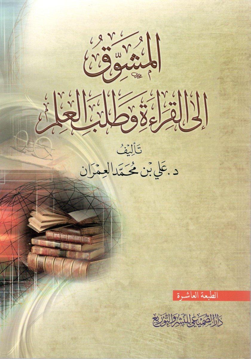كتاب المشوق الى القراءة وطلب العلم pdf
