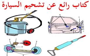 تشحيم السيارة pdf
