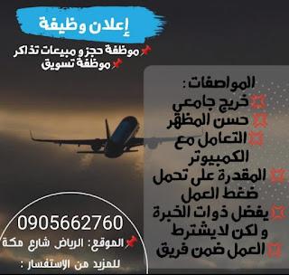 اعلان وظائف وكالة سفر